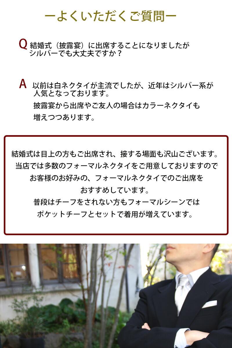結婚式/フォーマルタイセット/シルク/日本製