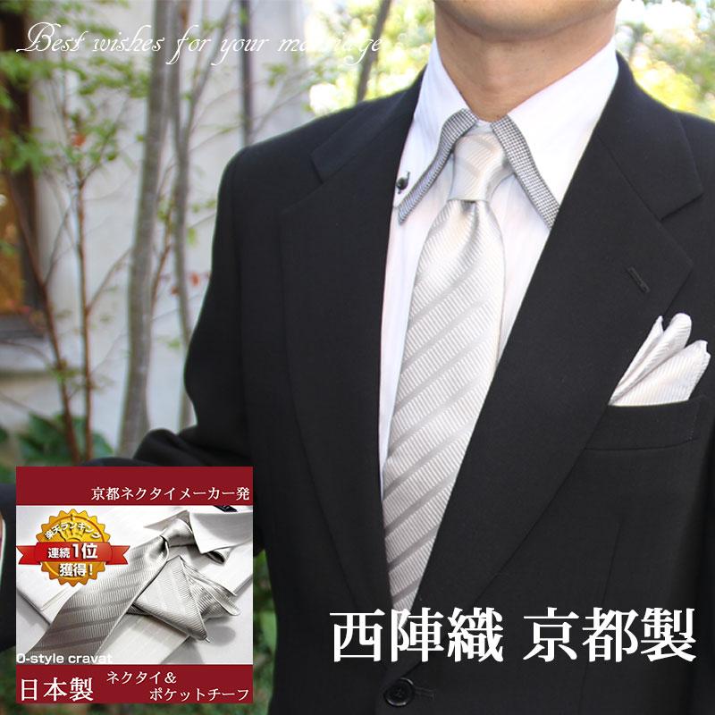 ネクタイ/シルバー/ストライプ/結婚式/ポケットチーフ/セット