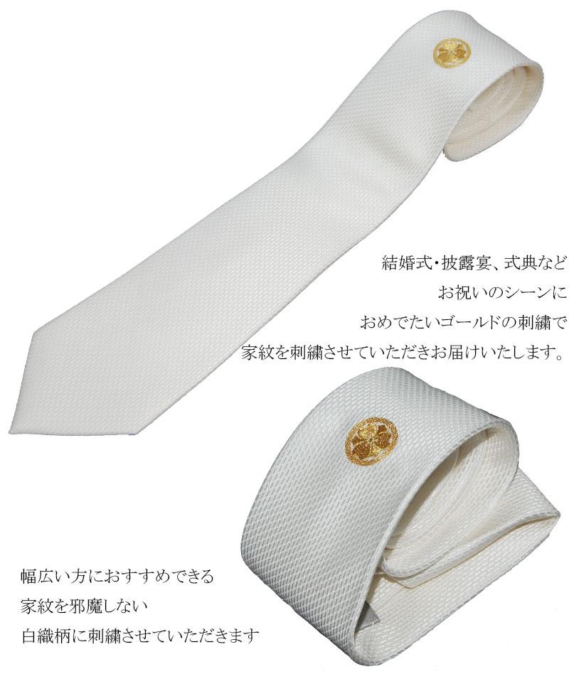 家紋ネクタイ/刺繍/結婚式/白