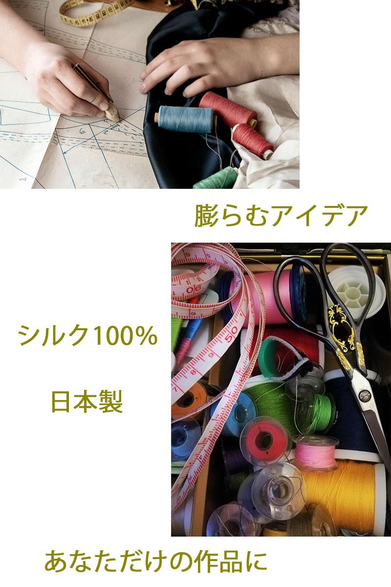 生地/シルク/反物/正絹/ハンドメイド