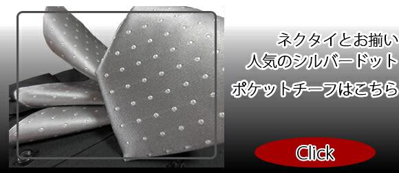 ネクタイとお揃いのポケットチーフはこちら