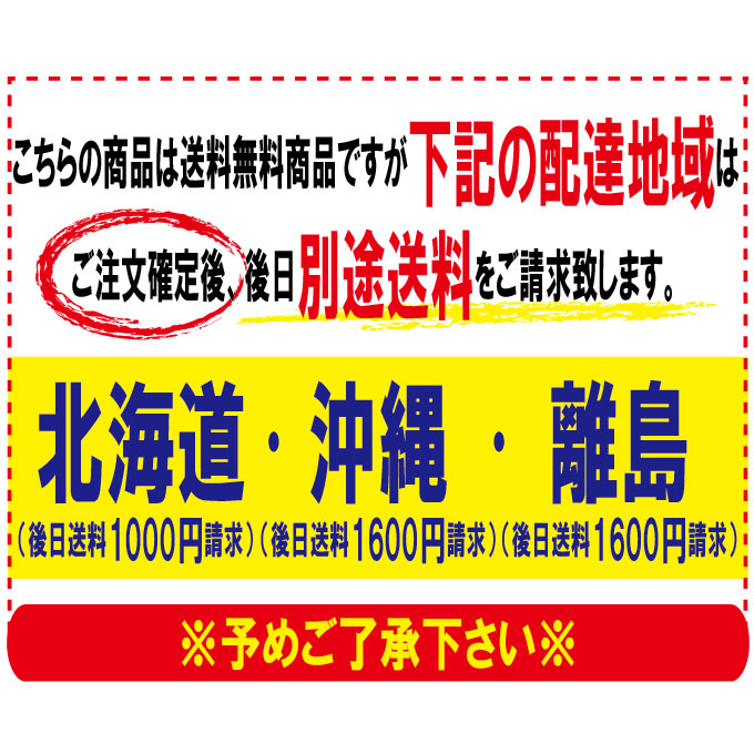 北海道・沖縄/送料別途必要