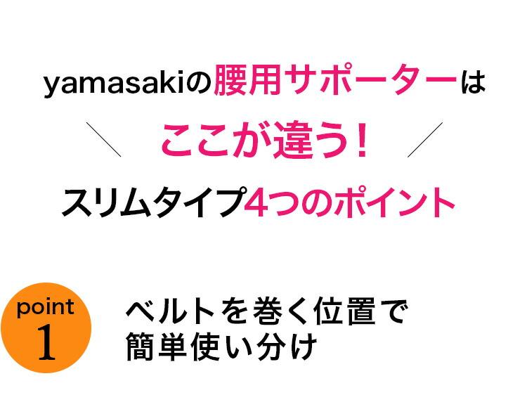 yamasaki 腰用サポーター スリムタイプ