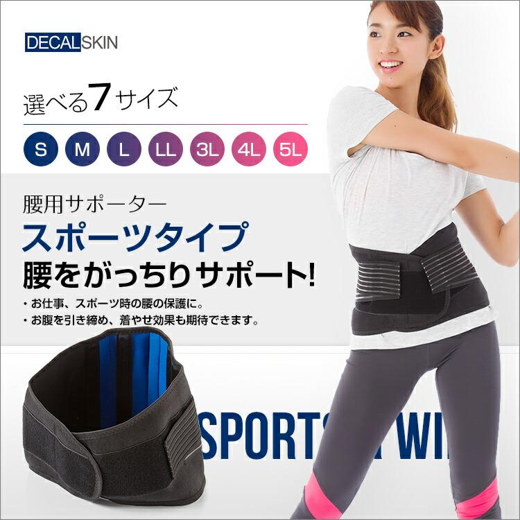腰用サポーター スポーツタイプ 腰痛ベルト 男女兼用コルセット