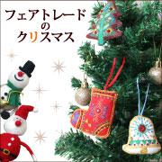 フェアトレードのクリスマス