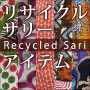 リサイクルサリーアイテム