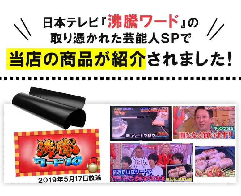 日本テレビ沸騰ワードの取り憑かれた芸能人SPで紹介されました!