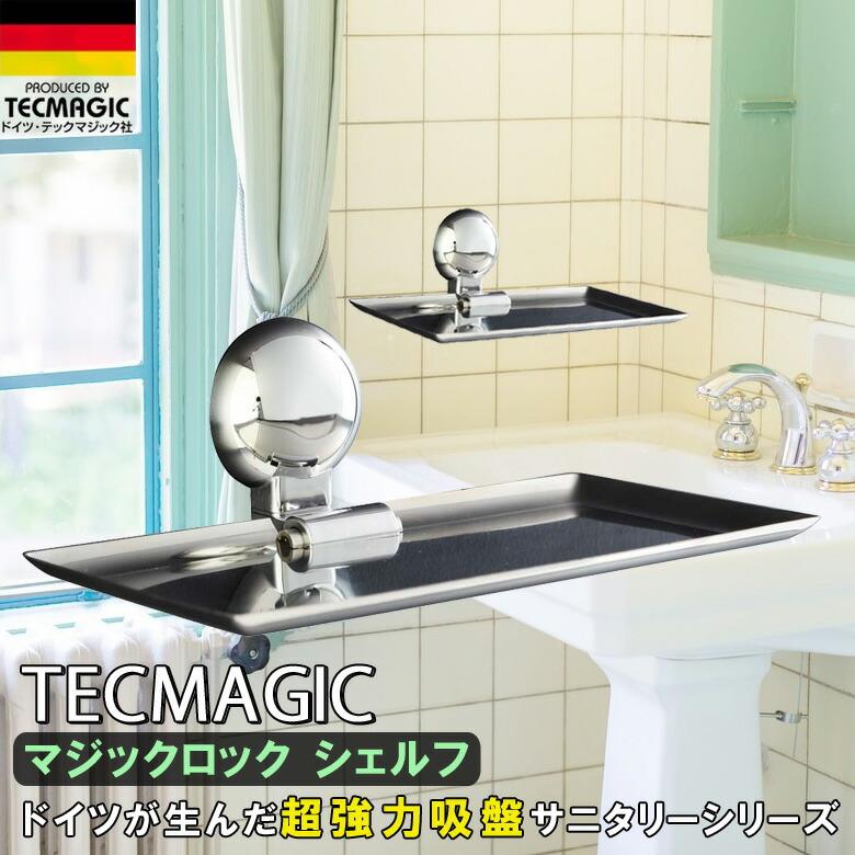 マジックロック シェルフ 洗面棚 洗面台 棚 MAGIC LOC ドイツが生んだ超強力吸盤 サニタリーシリーズ 【楽ギフ_包装選択】