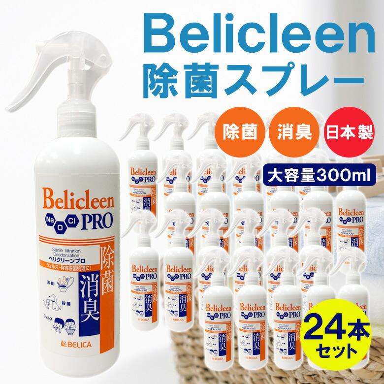 除菌スプレー 抗菌 除菌 消臭スプレー 日本製 300ml ウイルス除去 ウイルス対策 使い捨てマスク 洗うタイプのマスクにも マスク 再利用 Belicleen ベリクリーン プロ