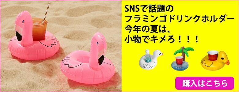 SNSで話題!フラミンゴフロート【送料無料】 フラミンゴ 浮き輪 ビッグサイズ 浮き輪 ボヘミアン 白鳥 浮き輪 ビーチ プール かわいい 浮き輪 フラミンゴドリンクホルダー
