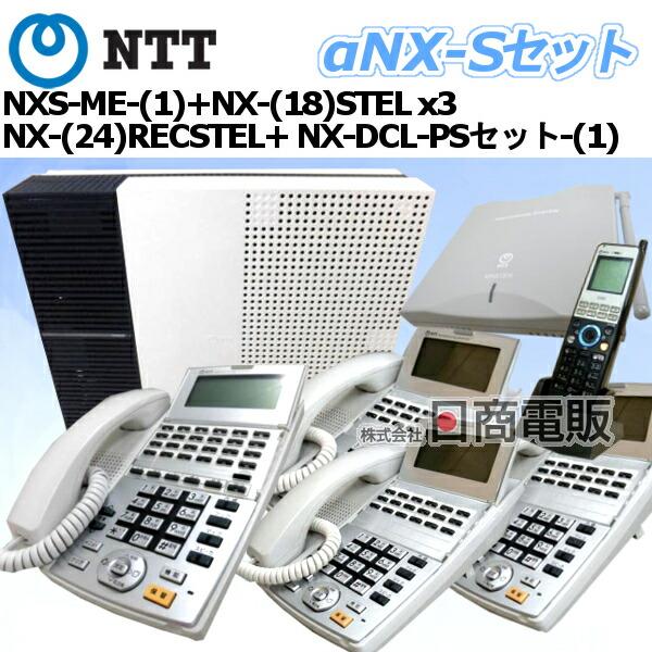 αNX-S セット