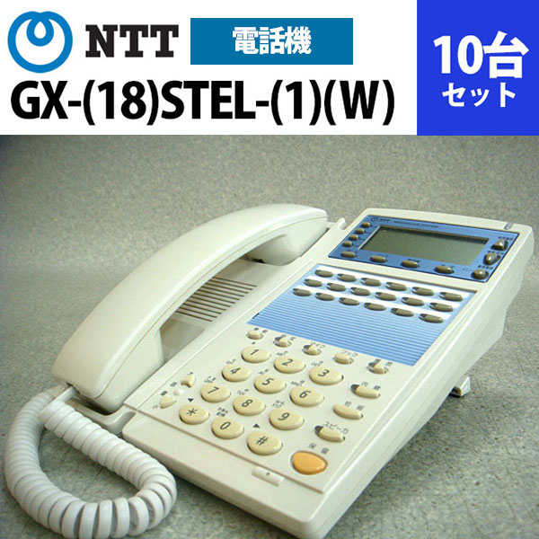 【10台】GX-(18)STEL-(1)(W)