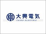 大興電気(Taiko)