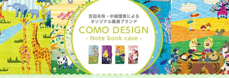 COMOデザイン