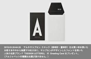 2019.03.20〜2019.04.20 アルネヤコブセン クロック(掛時計・置時計)をお買い求め頂いたお客様の中から抽選で15名様に「DESIGN LETTERS」のGreeting Cardをプレゼント