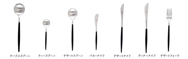 Cutipol クチポール カトラリー cutlery GOA セット スプーン spoon フォーク fork ナイフ knife ポルトガル portugal テーブルスプーン ティースプーン デザートスプーン バターナイフ デザートナイフ ディナーナイフ デザートフォーク ディナーフォーク ペストリーフォーク フルーツフォーク   サービングスプーン ソーススプーン サービングフォーク