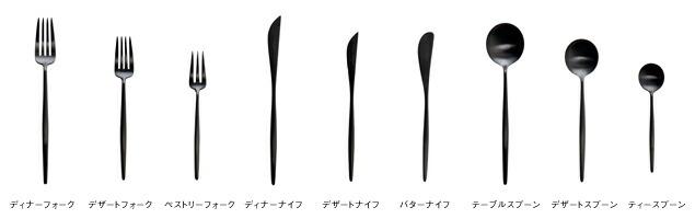 Cutipol クチポール/MOON/マットブラック/ディナーフォーク [カトラリー/ディナーフォークはCutipol クチポール/MOON]