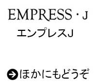 エンプレスJ