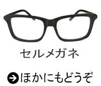 セルメガネ
