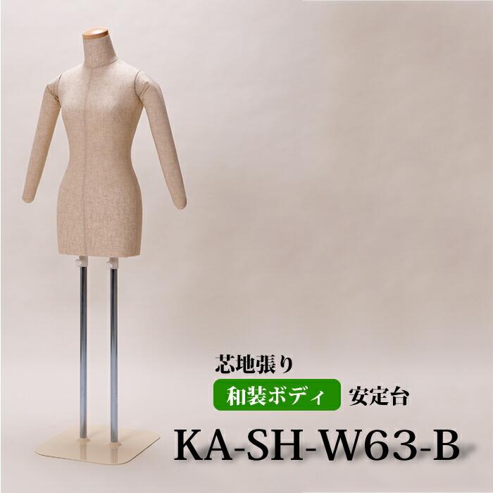 ka-shb-w63_r1_c1.jpg