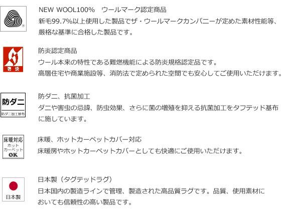 NR-7500 日本製ウールマークカーペッ