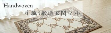 手織り シルク段通玄関マット