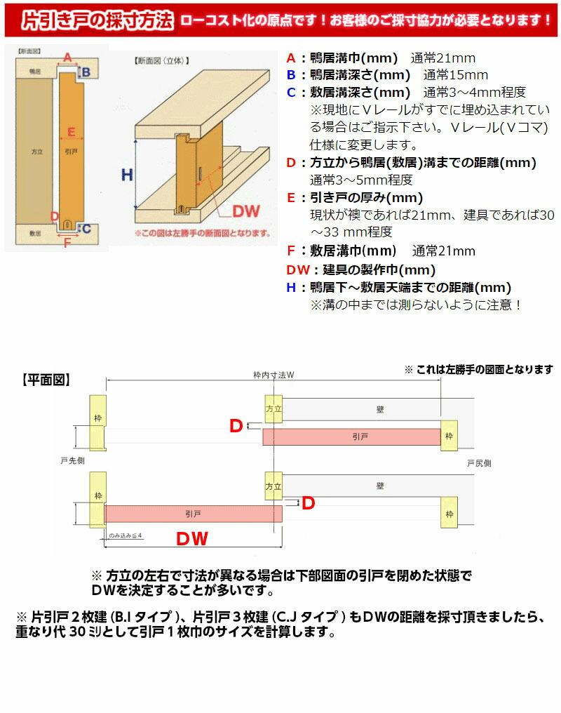 片引き戸の寸法方法