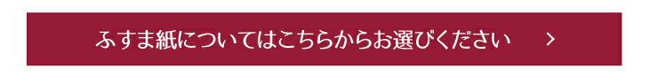 ふすま紙リンク