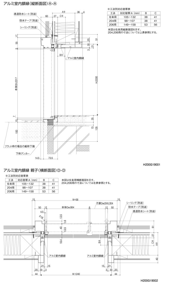 共通仕様図面2