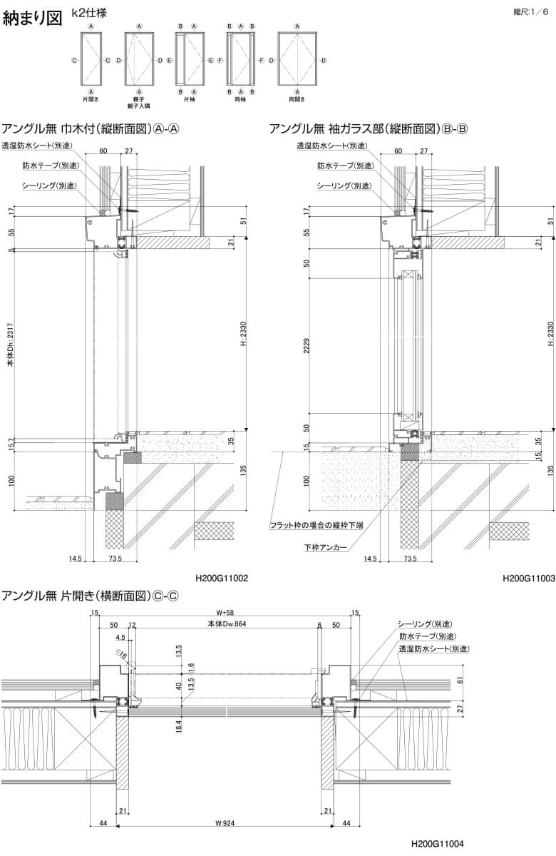 K2仕様図面1