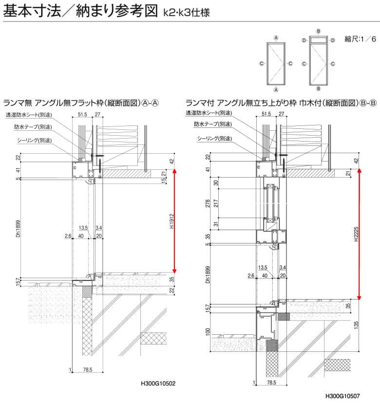 K2K3仕様図面1