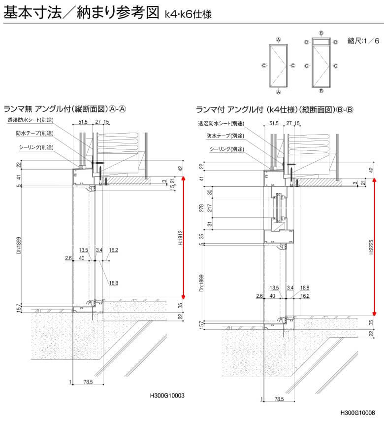 K4K6仕様図面1