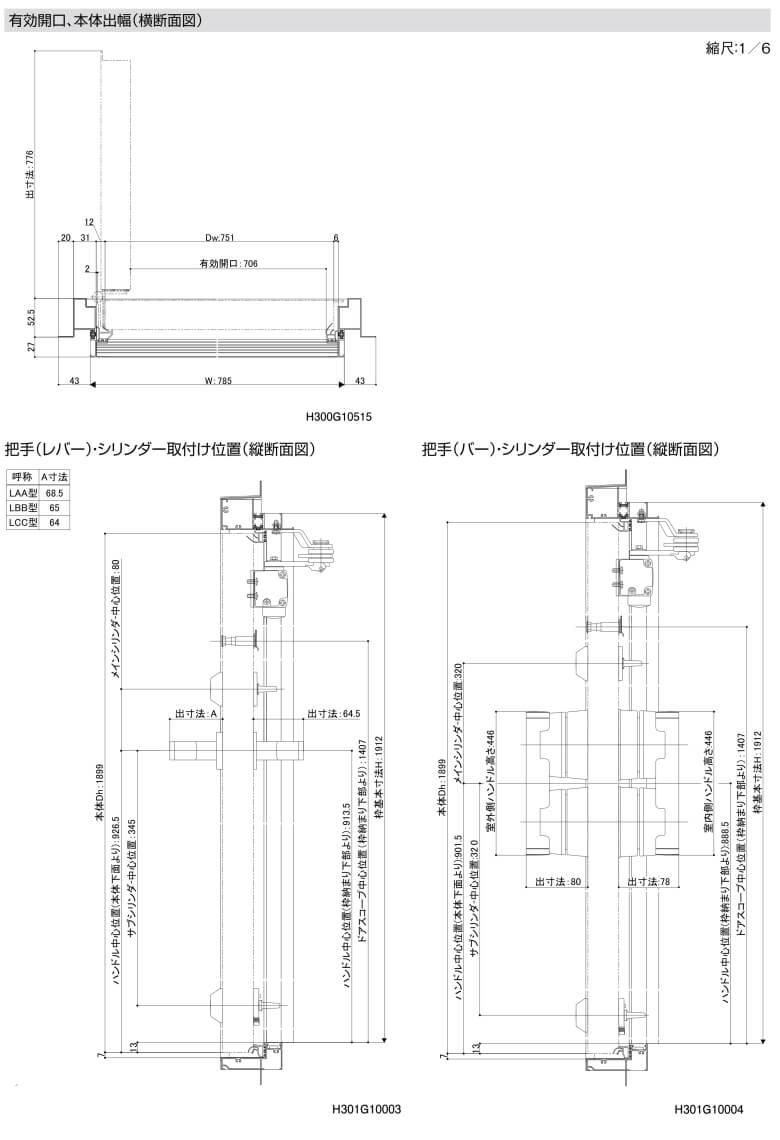 共通仕様図面1