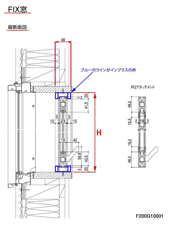 インプラスFIX窓縦断面図