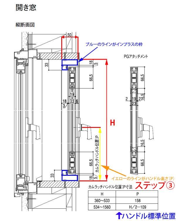 インプラス開き窓縦断面図
