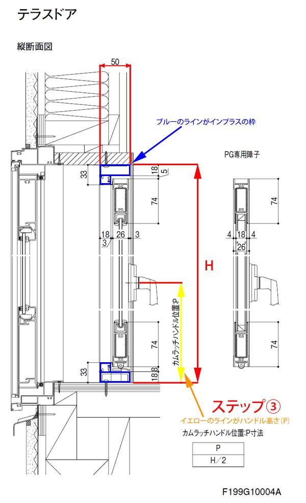 インプラステラスドア縦断面図