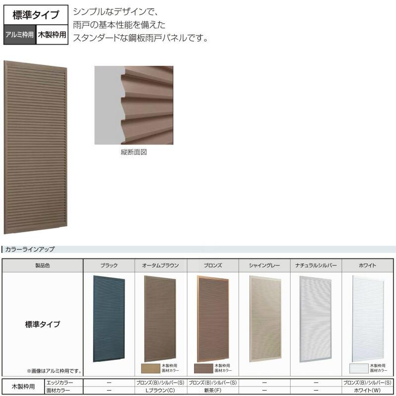 木製枠用雨戸標準タイプについて