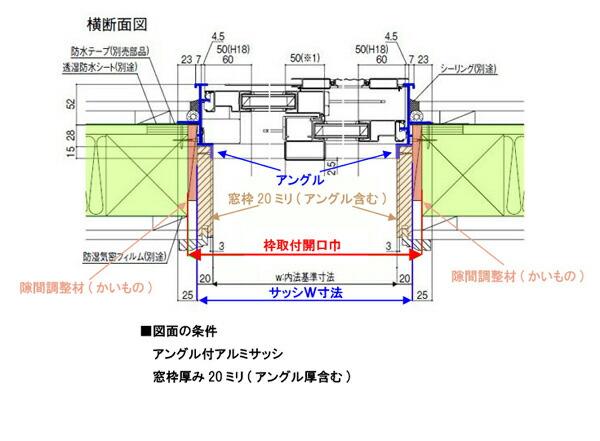 納まり図2