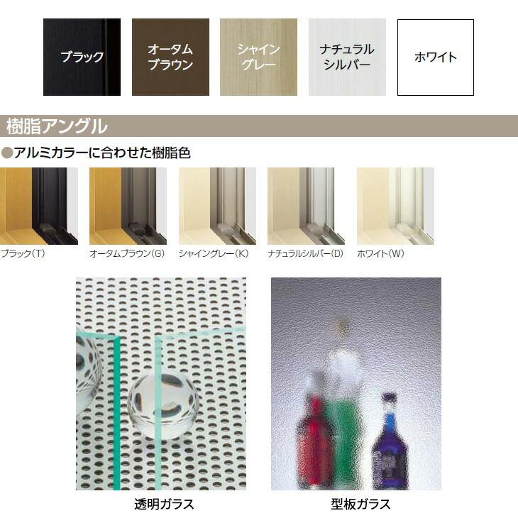 カラー・樹脂アングル・ガラス種別