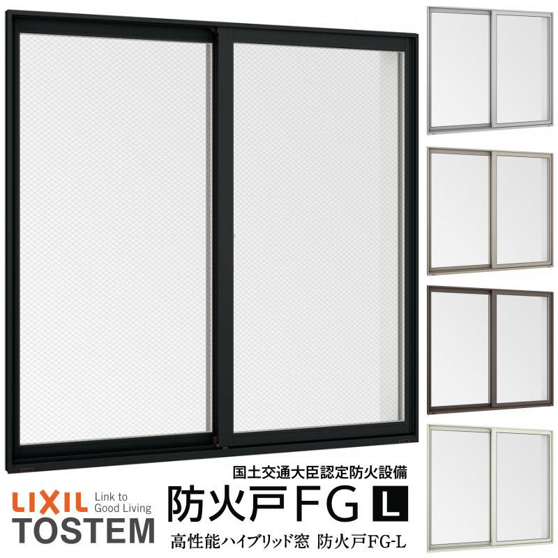 LIXILの防火戸FG-L防火窓サッシ