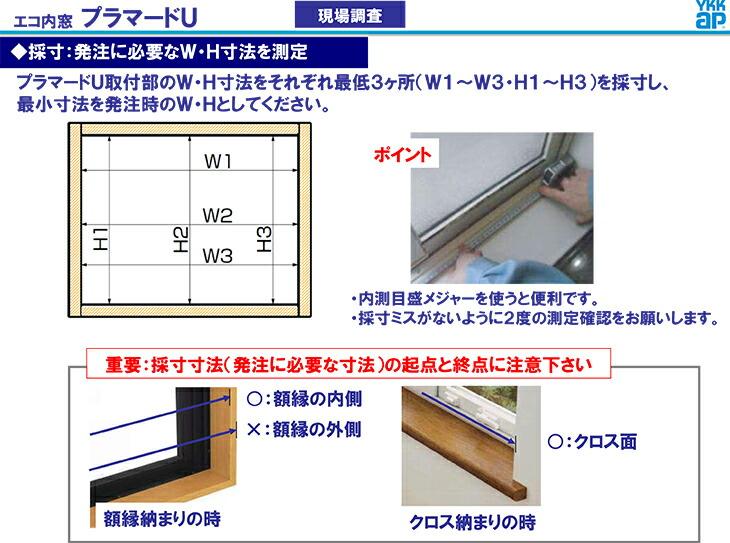 採寸:発注に必要なW・H寸法を測定