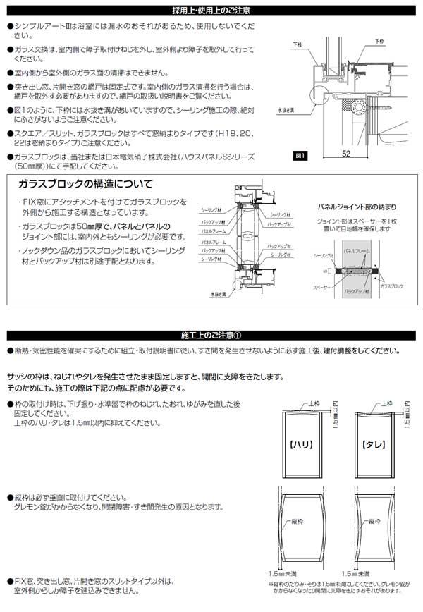 シンプルアートIIFIX窓説明1