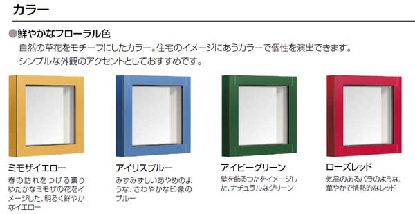 シンプルアートIIFIX窓特徴2