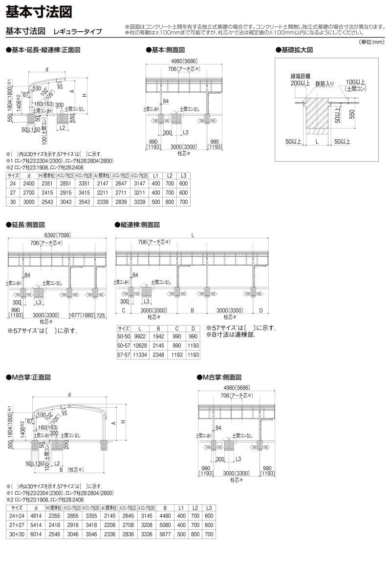 テールポートシグマ3レギュラータイプの参考図面