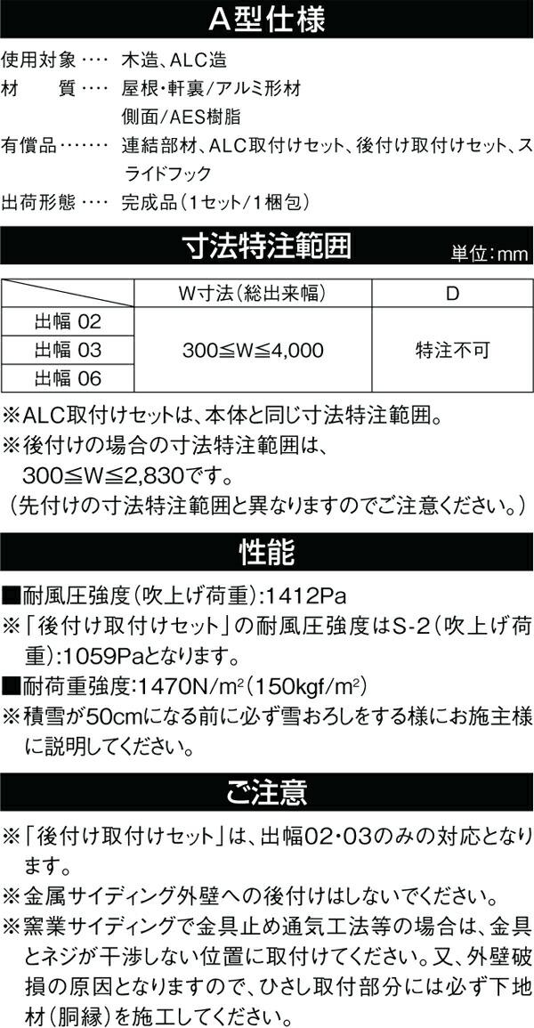 キャピアA型詳細2