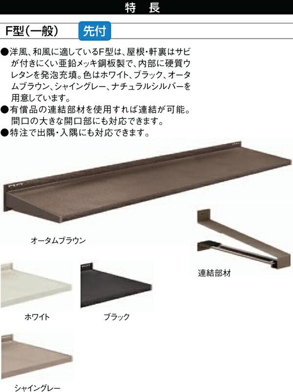 キャピアF型詳細1