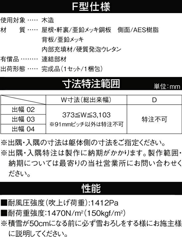 キャピアF型詳細2