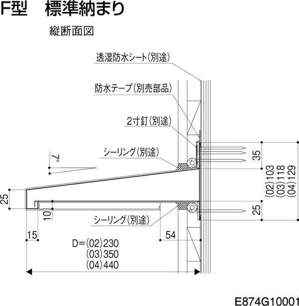 キャピアF型標準納まり縦断面図