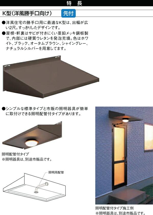 キャピアK型詳細1