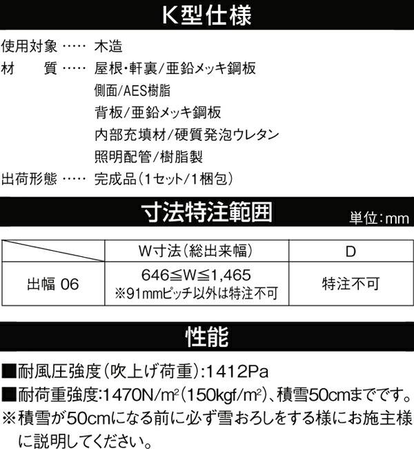 キャピアK型詳細2